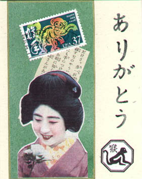 Lotus L Vele, Geisha Card 1